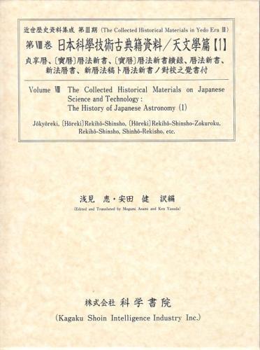科学書院 / 第8巻 日本科学技術古典籍資料/天文学篇[1]