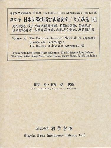 科学書院 / 第11巻 日本科学技術...